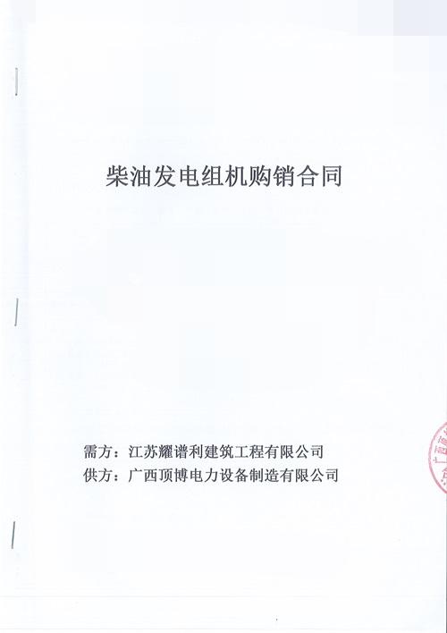 江苏耀谱利建筑工程有限公司订购100KW玉柴太阳集团2138网址组
