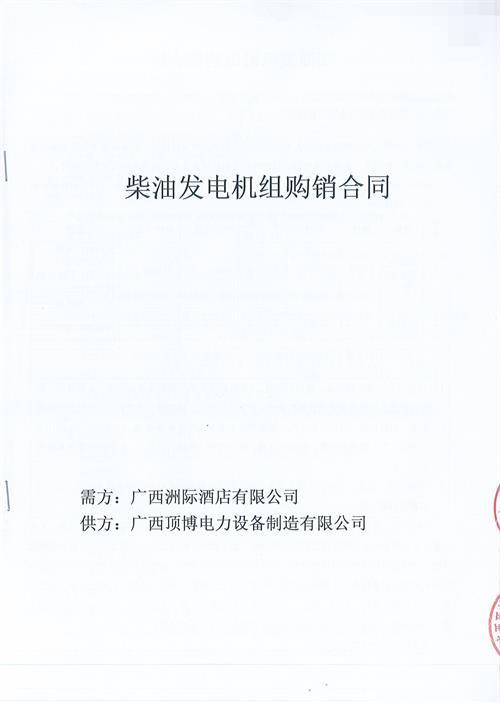 广西洲际酒店有限公司800KW玉柴太阳娱乐集团官网8722太阳集团2138网址组