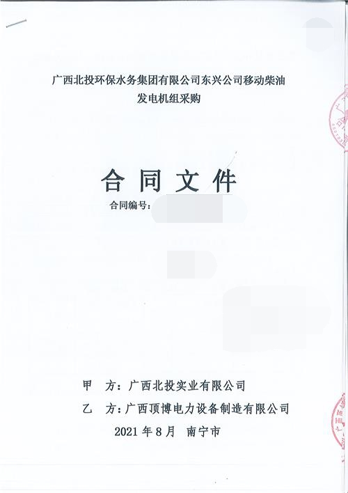广西北投实业有限公司订购顶博一台玉柴120KW移动发电机组