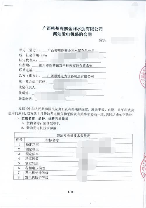 广西柳州鹿寨金利水泥有限公司购买500KW重庆康明斯太阳集团2138网址组