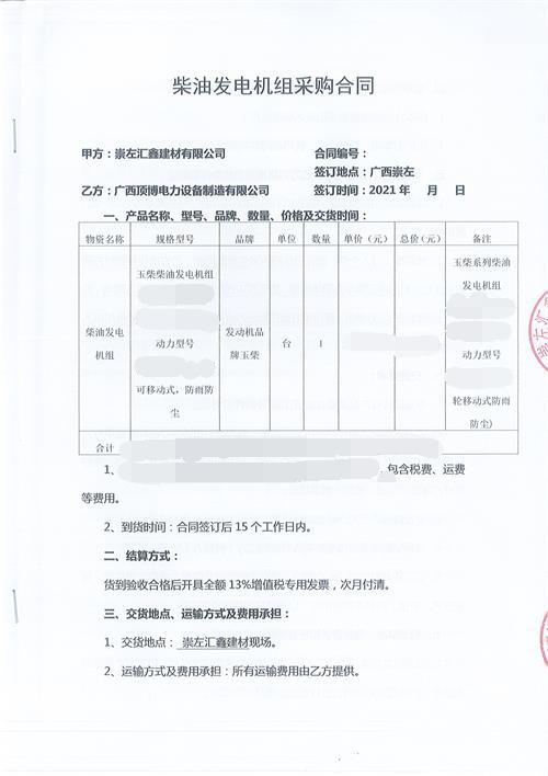 广西崇左汇鑫建材有限公司订购可移动防雨30KW玉柴发电机组