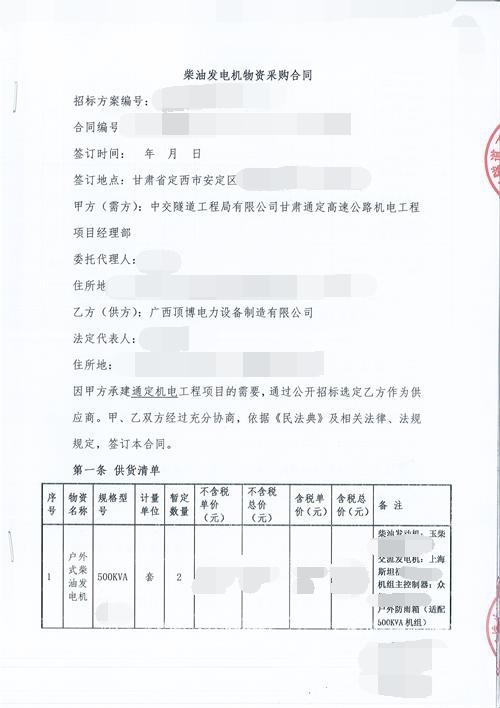 中交隧道工程局有限公司订购数台200KVA\500KVA\630KVA防雨玉柴太阳集团2138网址组