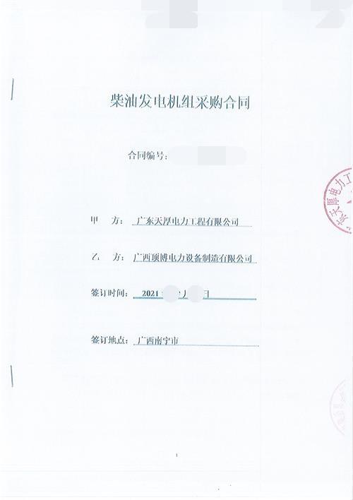 恭喜顶博签订广东天厚电力工程有限公司500千瓦玉柴发电机组2台