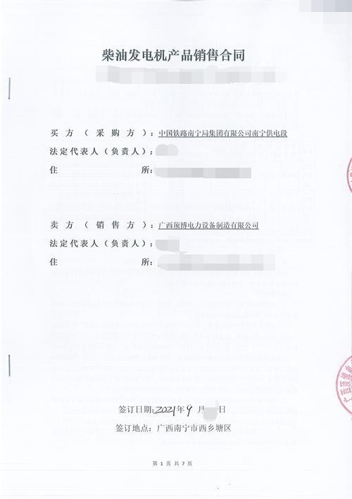 中国铁路南宁局集团有限公司南宁供电段采购30/100KW东风康明斯发电机组合同