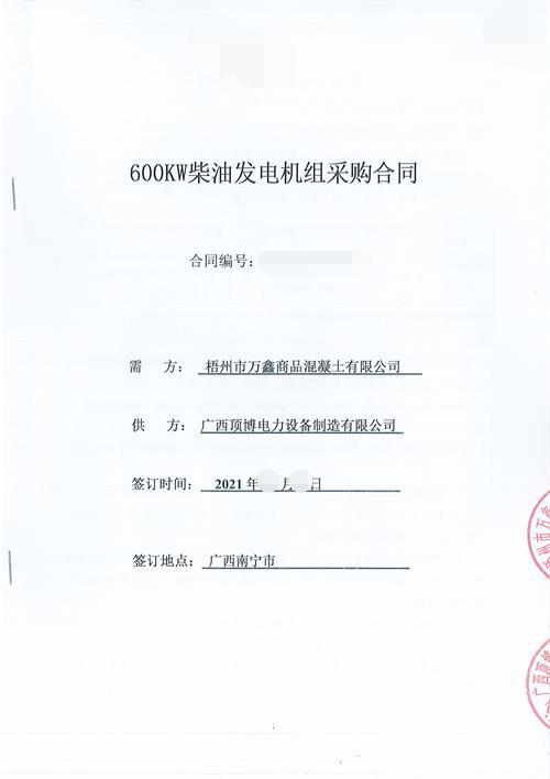 顶博电力签订梧州市万鑫商品混凝土有限公司600KW玉柴发电机组